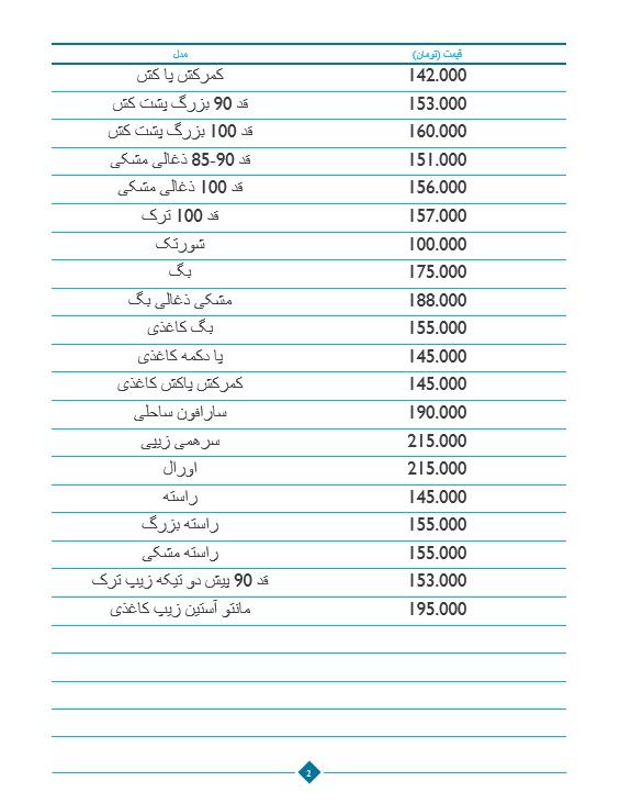 لیست قیمت عمده انواع شلوار زنانه